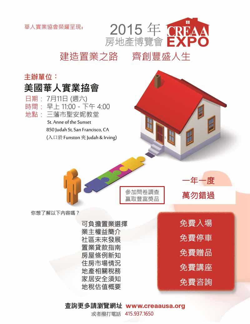 2015 CREAA Expo
